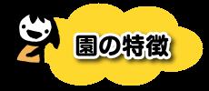"<img src=""https://ibukihoikuen.com/wp-content/uploads/2018/04/menu00.png"" alt=""園の特徴『kids Gymの特徴』"" title=""園の特徴『kids Gymの特徴』"" width=""230"">"