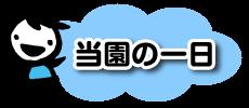 "<img src=""https://ibukihoikuen.com/wp-content/uploads/2018/04/menu01.png"" alt=""園の一日"" title=""園の一日"" width=""230"">"