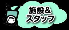"""<img src=""""https://ibukihoikuen.com/wp-content/uploads/2018/04/menu04.png"""" alt=""""施設&スタッフ"""" title=""""施設&スタッフ"""" width=""""230"""">"""