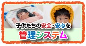 子供たちの安全・安心を 管理システム