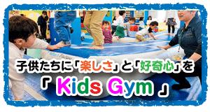 子供たちに「楽しさ」と「好奇心」を 「 Kids Gym 」